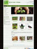 Сайт по продаже товаров для сада